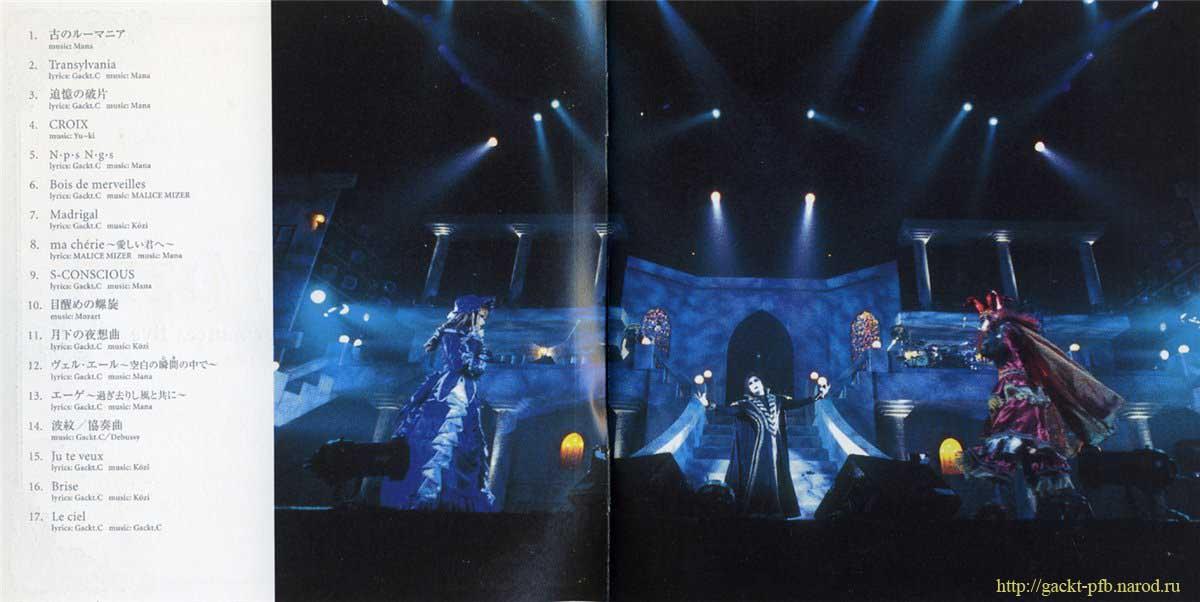 Malice Mizer Selection De Performances Live Dvd
